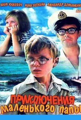 Постер фильма Приключения маленького папы (1979)