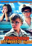Приключения маленького папы (1979)