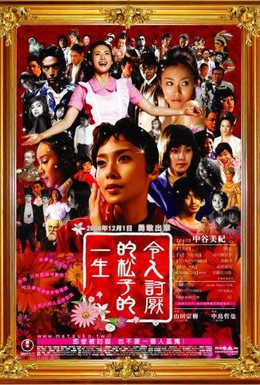 Постер фильма Воспоминания о Мацуко (2006)