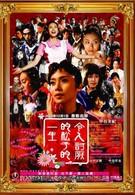 Воспоминания о Мацуко (2006)