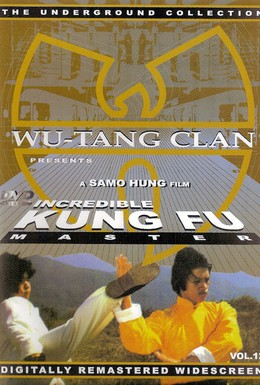 Постер фильма Мастер кунг-фу (1979)