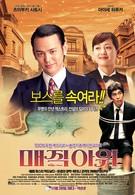 Волшебный час (2008)