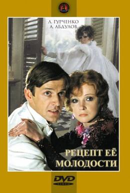 Постер фильма Рецепт ее молодости (1983)