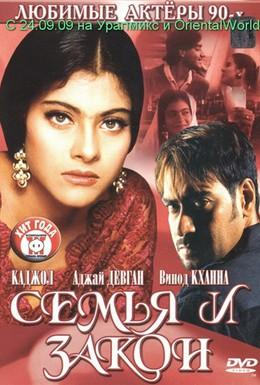Постер фильма Семья и закон (1995)