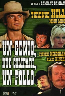 Постер фильма Гений, два земляка и птенчик (1975)
