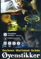 Стрекозы (2001)