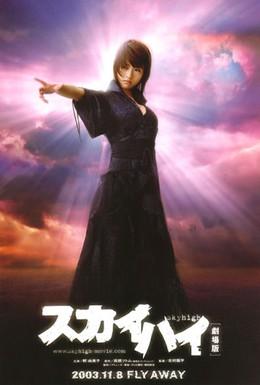 Постер фильма Даль небесная (2003)