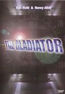 Гладиатор (1986)