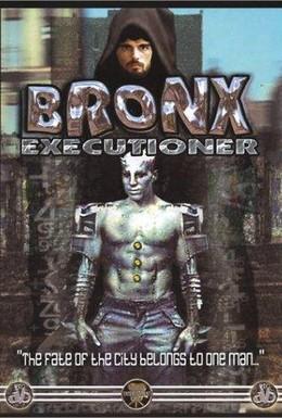 Постер фильма Палач из Бронкса (1989)