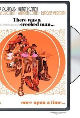 Постер фильма Жил-был обманщик (1970)