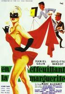 Обрывая лепестки ромашки (1956)