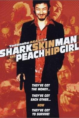 Постер фильма Мужчина с кожей акулы и девушка с персиковым бедром (1998)