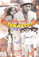 Безбилетник (1936)
