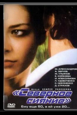 Постер фильма Северное сияние (2001)