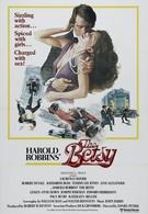 Бетси (1978)
