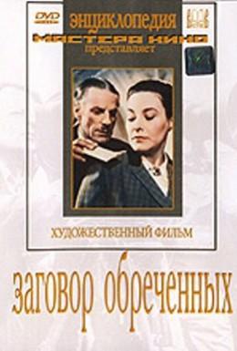 Постер фильма Заговор обреченных (1950)