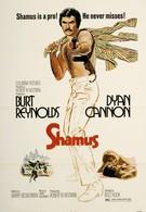 Шэймас (1973)