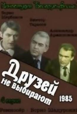 Постер фильма Друзей не выбирают (1985)