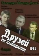 Друзей не выбирают (1985)