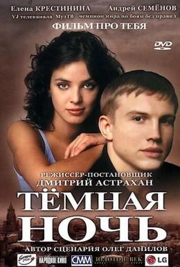 Постер фильма Темная ночь (2004)