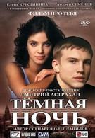 Темная ночь (2004)