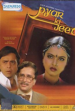 Постер фильма Любовь выигрывает (1987)