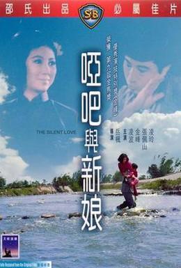 Постер фильма Немая любовь (1971)