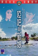 Немая любовь (1971)