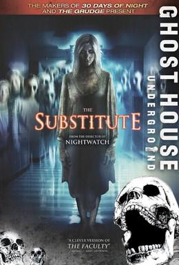 Постер фильма Замена (2007)