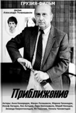 Постер фильма Приближение (1989)