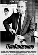 Приближение (1989)
