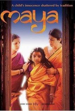 Постер фильма Майя (2001)