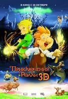 Приключения Ролли 3D (2009)