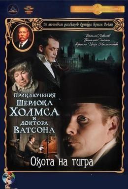 Постер фильма Приключения Шерлока Холмса и доктора Ватсона: Охота на тигра (1980)