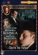 Приключения Шерлока Холмса и доктора Ватсона: Охота на тигра (1980)
