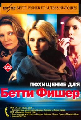 Постер фильма Похищение для Бетти Фишер (2001)