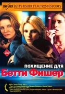 Похищение для Бетти Фишер (2001)