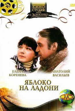 Постер фильма Яблоко на ладони (1981)