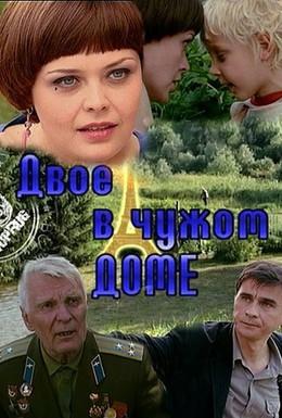 Постер фильма Двое в чужом доме (2010)
