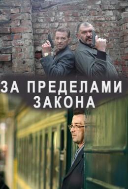 Постер фильма За пределами закона (2010)