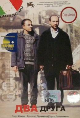Постер фильма Два друга (2002)