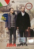 Два друга (2002)