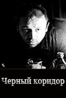 Постер фильма Черный коридор (1988)