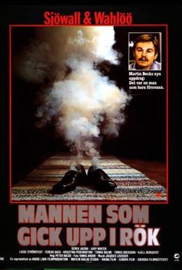 Постер фильма Швед, пропавший без вести (1980)