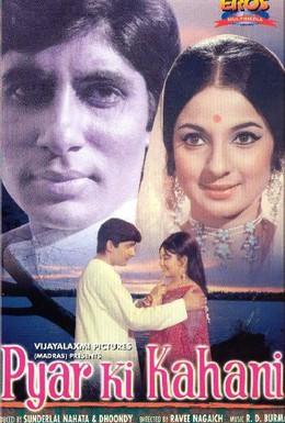 Постер фильма История любви (1971)