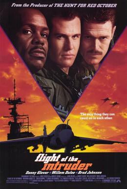 Постер фильма Полет Нарушителя (1991)