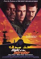 Полет Нарушителя (1991)