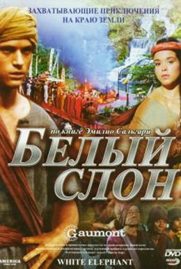 Постер фильма Белый слон (1998)