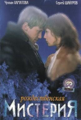 Постер фильма Рождественская мистерия (2000)