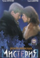 Рождественская мистерия (2000)